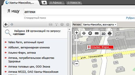 телефонный справочник новоорска